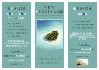 「NEW SPECIAL 点滴」のご案内